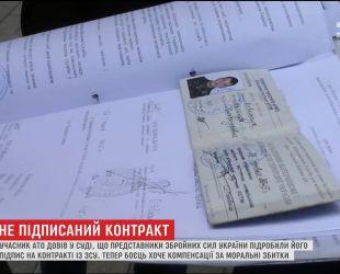 Раненый АТОшник два года доказывал, что не подписывал трехлетний контракт с ВСУ