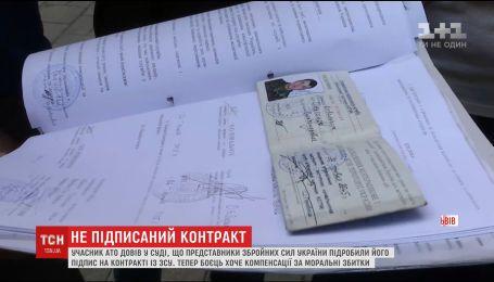 Поранений АТОвець два роки доводив, що не підписував трирічний контракт із ЗСУ