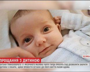 Родители тяжелобольного Чарли Гарда просят забрать ребенка домой в последние минуты его жизни