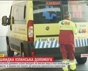 Рівні ургентної допомога і черги до спеціаліста: особливості медичної системи Іспанії