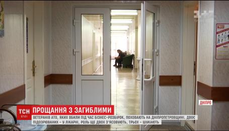 Алексея Вагнера и Максима Иващука, убитых во время стрельбы в Днепре, похоронят сегодня