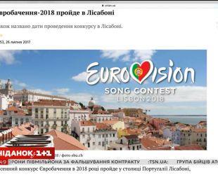Португалія визначилася з містом проведення Євробачення