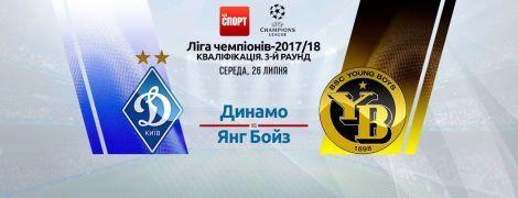 Динамо - Янг Бойз. Відео онлайн-трансляція