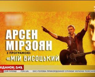 Арсен Мірзоян підготував спеціальну програму до річниці смерті Висоцького
