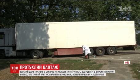 Шостий день поспіль всіх служби Києва не можуть дати раду вантажівці з гнилою рибою