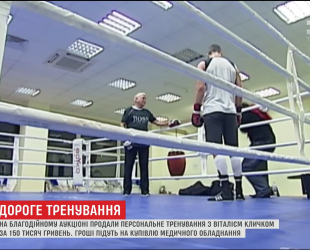 Тренировку с Кличко продали на ProZorro за 150 тысяч гривен