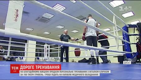 Тренування з Кличком продали на ProZorro за 150 тисяч гривень