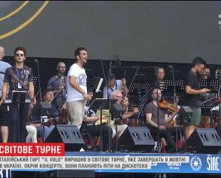 Украину посетит итальянская группа IL Volo