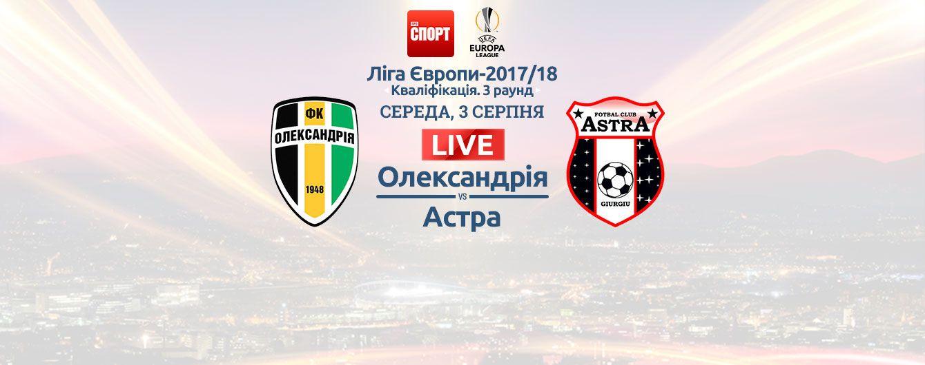 Олександрія - Астра - 1:0. Онлайн-трансляція матчу кваліфікації Ліги Європи