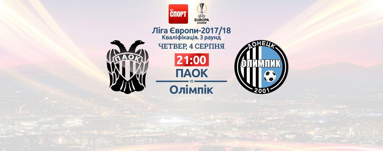 ПАОК - Олімпік - 2:0. Онлайн-трансляція матчу кваліфікації Ліги Європи