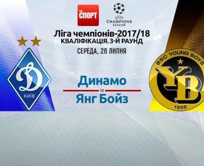 Динамо - Янг Бойз. Відеотрансляція