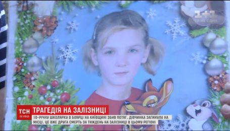 У Боярці на залізничних коліях знайшли мертвою і з понівеченим обличчям 10-річну дівчинку