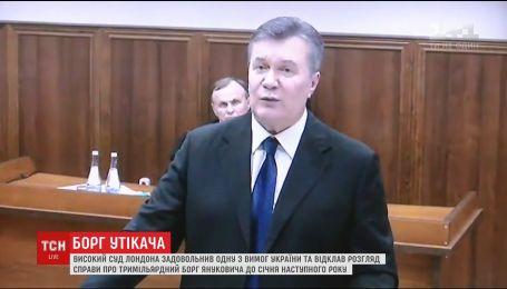 Високий суд Лондона задовольнив одну із вимог у справі боргу Януковича перед РФ