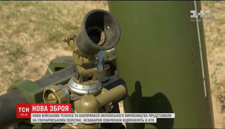На Гончарівському полігоні представили нову військову техніку українського виробництва