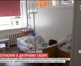 На Львівщині з отруєнням шпиталізували десятеро людей з мовно-оздоровчого табору