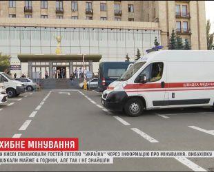 """Сотни гостей отеля """"Украина"""" эвакуировали на 4 часа из-за информации о минировании"""