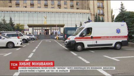 """Сотні гостей готелю """"Україну"""" евакуювали на 4 години через інформацію про замінування"""