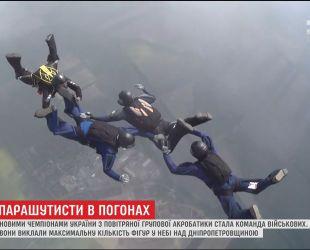 Военная сборная парашютистов победила в чемпионате Украины по групповой воздушной акробатики