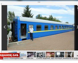 Укрзалізниця ремонтирует вагоны за 8,5 тысяч гривен