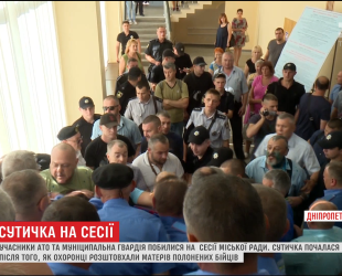 У Кривому Розі в приміщенні міськради почубилися муніципальні гвардійці та учасники АТО