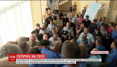 В Кривом Роге в помещении горсовета подрались муниципальные гвардейцы и участники АТО