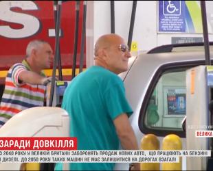 Британія з 2040 року планує заборонити продаж авто на бензинових двигунах