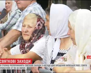 Столица готовится к торжествам по случаю годовщины дня крещения Киевской Руси