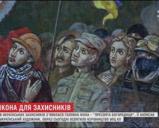 В украинских военных появилась своя икона