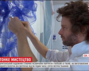 Британский художник создает картины из тюля