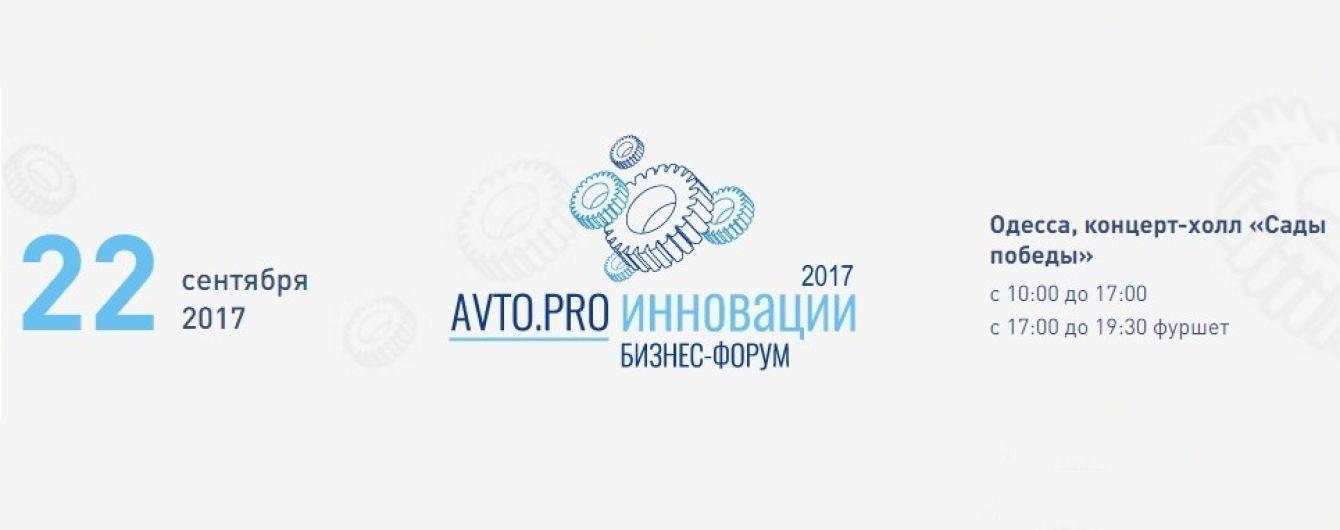 В Одессе состоится ежегодный форум для участников бизнеса автозапчастей