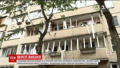 Вероятной причиной взрыва в киевской многоэтажке называют самоубийство
