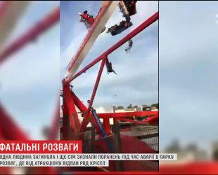 В американському парку атракціонів загинула людина, семеро - травмовані