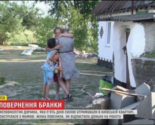 Ексклюзив ТСН: мати київської заручниці розповіла, чому відпустила доньку на роботу