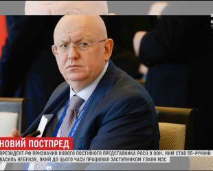 Путін призначив нового представника Росії в ООН