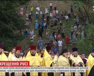 Из-за Крестной ходы Московского патриархата Киев застрял в пробках