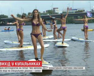 Для претенденток в Мисс-Украина устроили спортивные поединки на воде