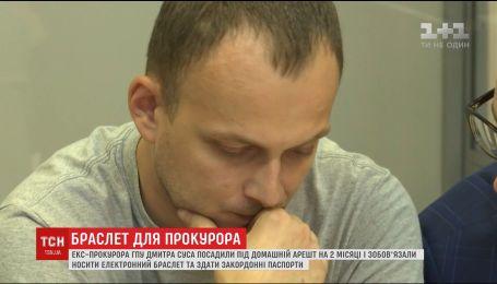 Экс-прокурора Дмитрия Суса посадили под круглосуточный домашний арест на 2 месяца