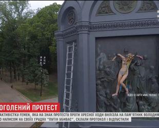 """Активистке """"Фемен"""", которая голышом протестовала против Крестного Хода, закидают мелкое хулиганство"""