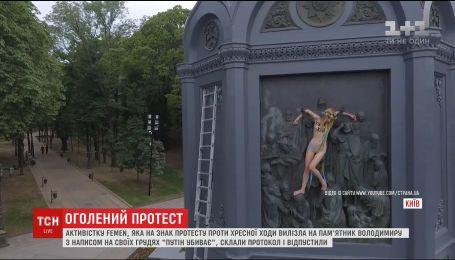 """Активістці """"Фемен"""", яка голяка протестувала проти Хресної Ходи, закидають дрібне хуліганство"""