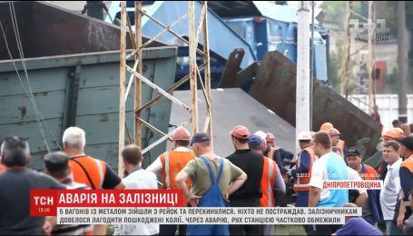"""Поблизу Дніпра вагони із металом зійшли з рейок та паралізували рух на станції """"Синельникове-2"""""""