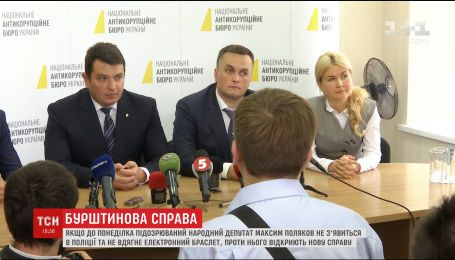 Нардепу Полякову загрожує кримінальне провадження за умисне невиконання рішення суду