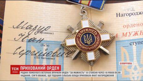 """На Вінниччині знайшли орден """"За мужність"""", який попередня влада забула вручити 18 років тому"""