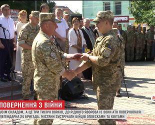 Всем составом в Яврово из зоны АТО вернулась легендарная 24-я бригада
