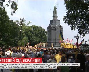 З молитвами, піснями та гаслами: понад 10 тисяч вірян узяли участь у Хресному ходу УПЦ КП