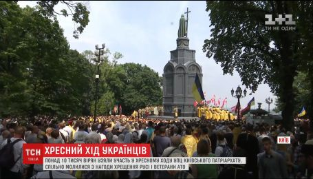 С молитвами, песнями и лозунгами: более 10 тысяч верующих приняли участие в Крестном ходу УПЦ КП
