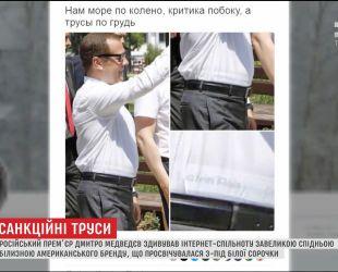 На вырост: соцсети взорвались шутками о белье Медведева, что просвечивалось из-под рубашки