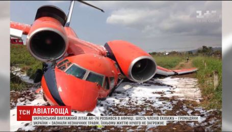 Український вантажний літак розбився біля берегів Західної Африки