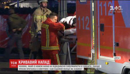 Поліція знала про ісламістські погляди чоловіка, який з ножем напав на людей в Гамбурзі