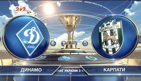 Динамо – Карпати - 5:0. Відео матчу