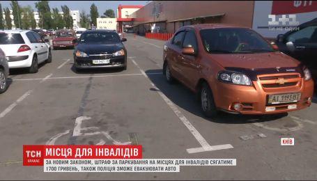 За новим законом, вчетверо зростуть штрафи за паркування на місцях для людей з інвалідністю
